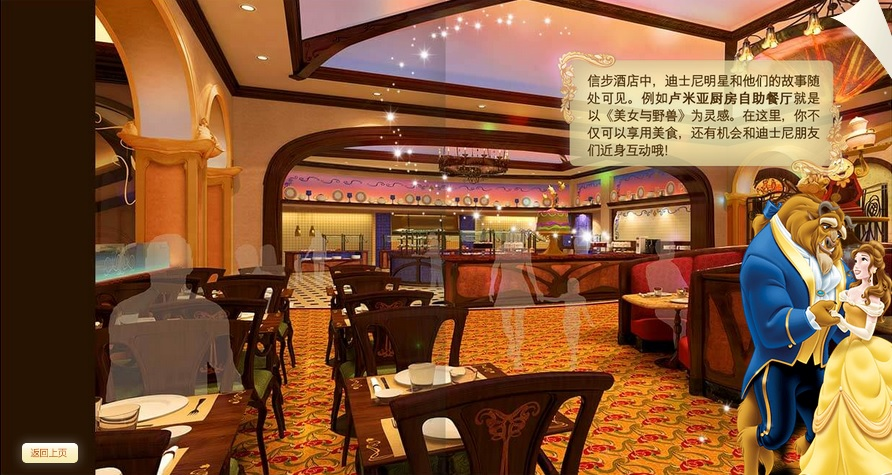 The Shanghai Disneyland Hotel Beauty and the Beast themed restaurant concept art