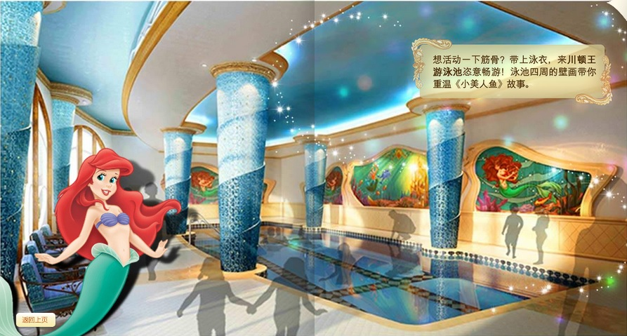 The Shanghai Disneyland Hotel Little Mermaid indoor swimming pool concept art