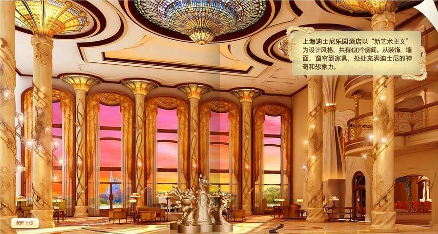 The Shanghai Disneyland Hotel Lobby