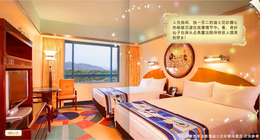 The Shanghai Disneyland Hotel standard room concept art