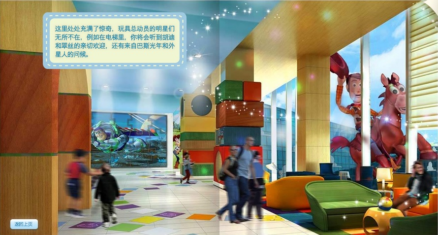 Toy Story Hotel lobby concept art
