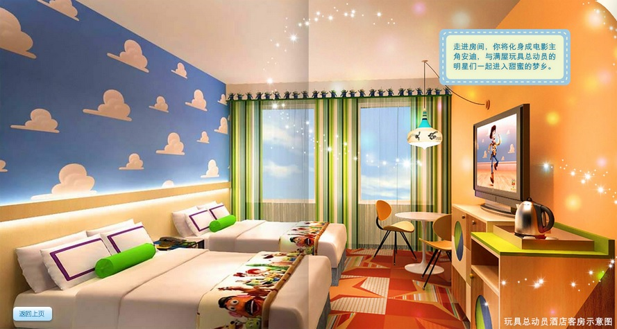 Toy Story Hotel room concept art
