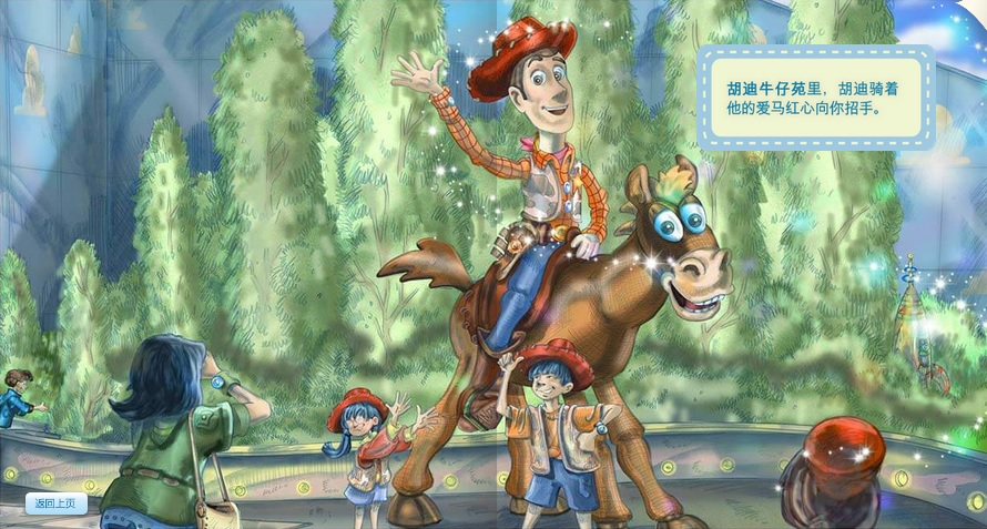 Toy Story Hotel Woody Statue concept art